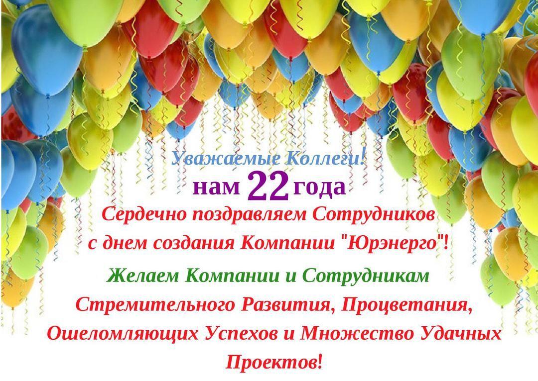 День рождения фирме поздравления