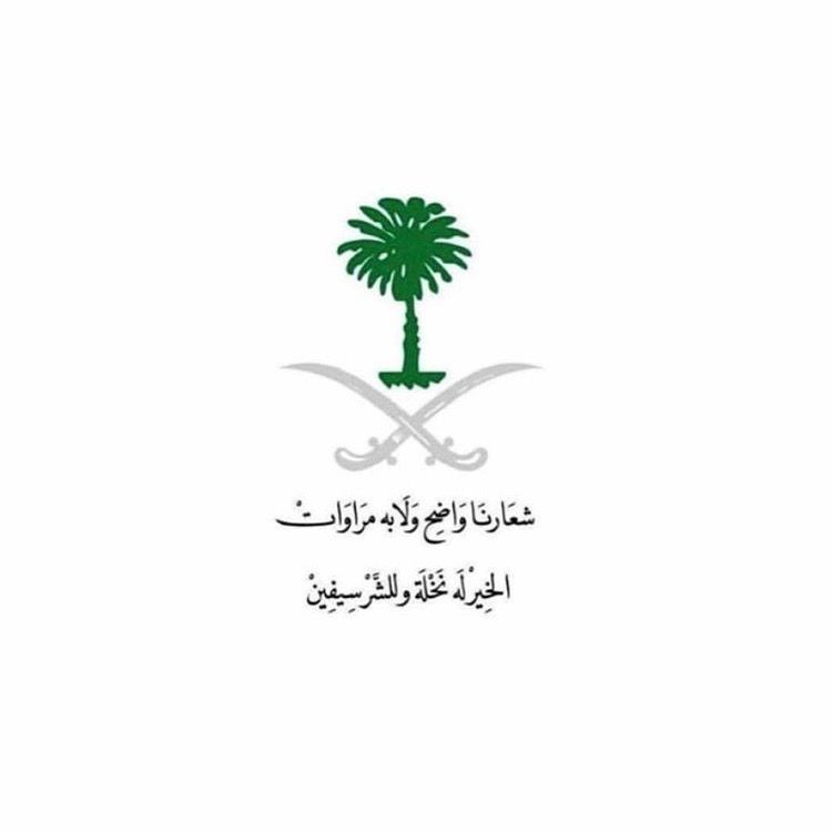 تلبلدازات National Day Saudi Saudi Arabia Flag Happy National Day