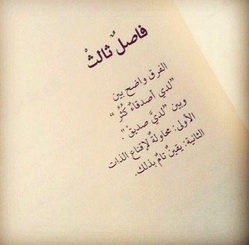 53 Best اقتباسات Images Arabic Quotes Book Qoutes Fun Love