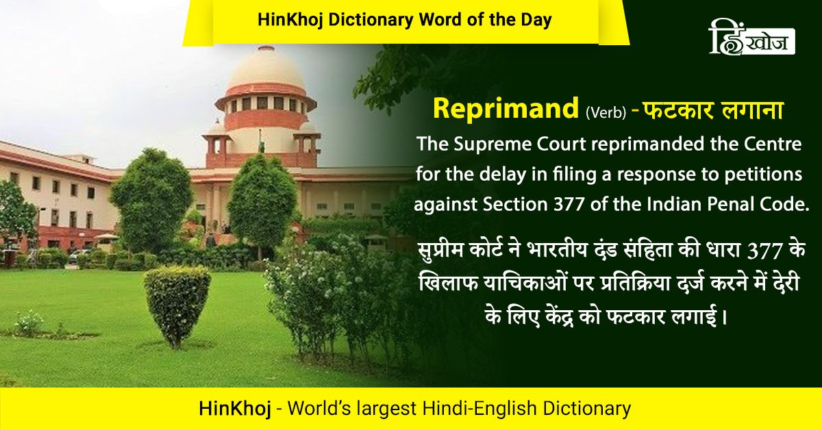 Pin by HinKhoj on Latest HinKhoj Word of the Day Word of