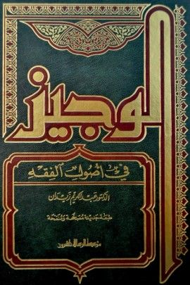 Al Wajiz Fi Usul Al Fiqh الوجيز فى اصول الفقه Arabic Books Pdf Books Pdf Books Download