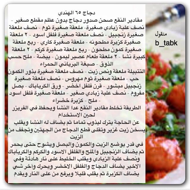 دجاج ٦٥ Indian Food Recipes Cooking Food