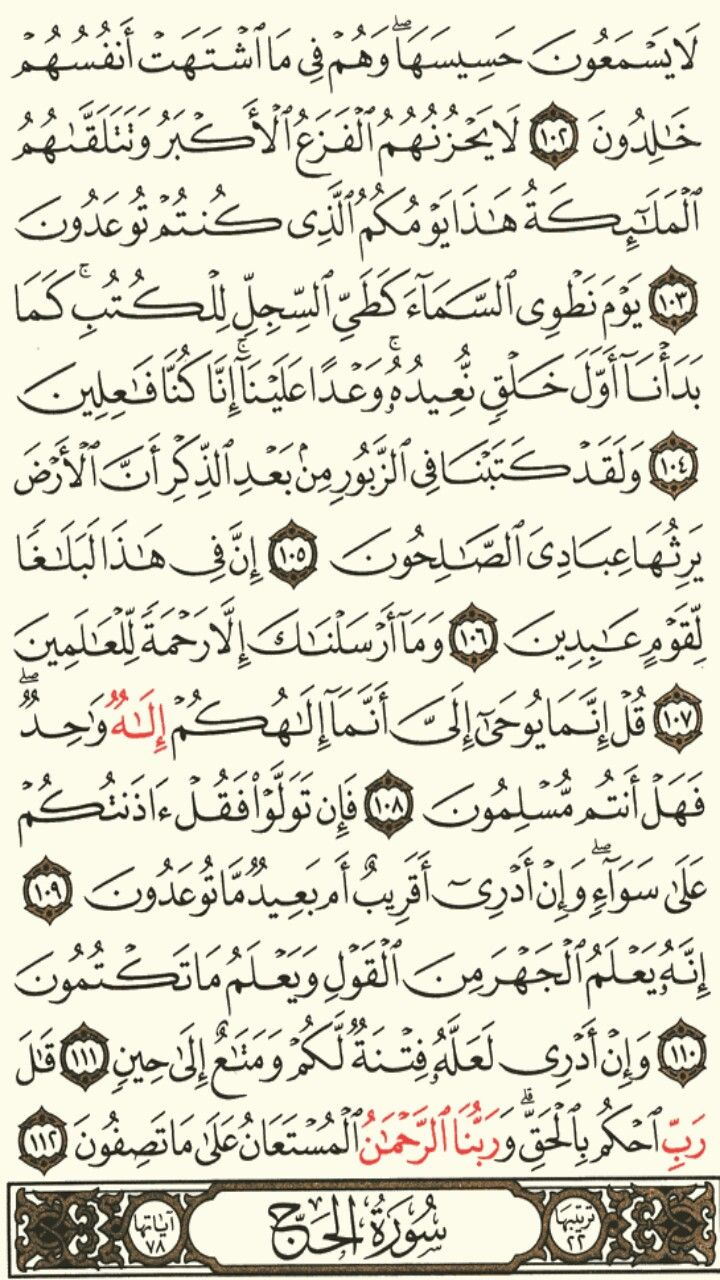 سورة الانبياء الجزء السابع عشر الصفحة 331 Quran Verses Verses Math