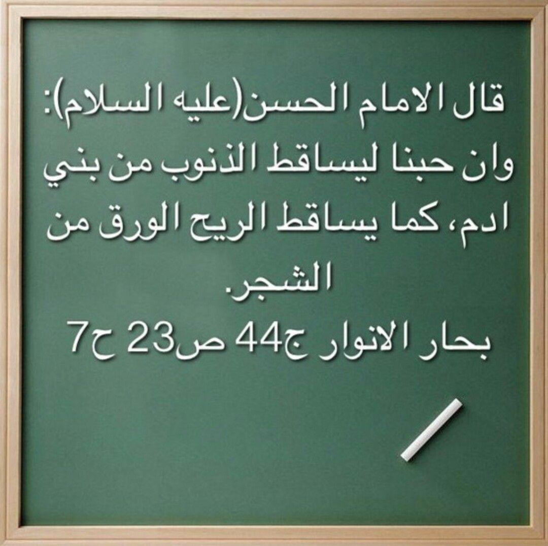 السلام عليك يامولاي ياابا محمد الحسن المجتبى Imam Hassan Arabic Calligraphy Calligraphy