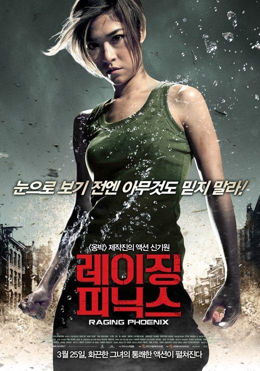 Raging Phoenix Korean 27x40 Movie Poster Movies I Haven