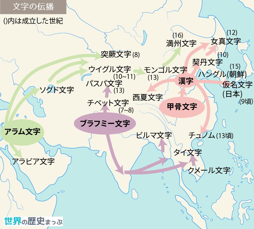 文字の伝播地図 世界の歴史まっぷ 世界の歴史 地図 世界史