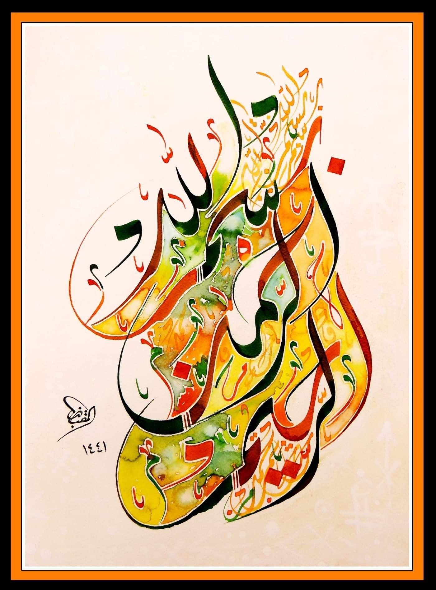 بسم الله الرحمن الرحيم In 2020 Printable Islamic Art Islamic Art Art Inspiration