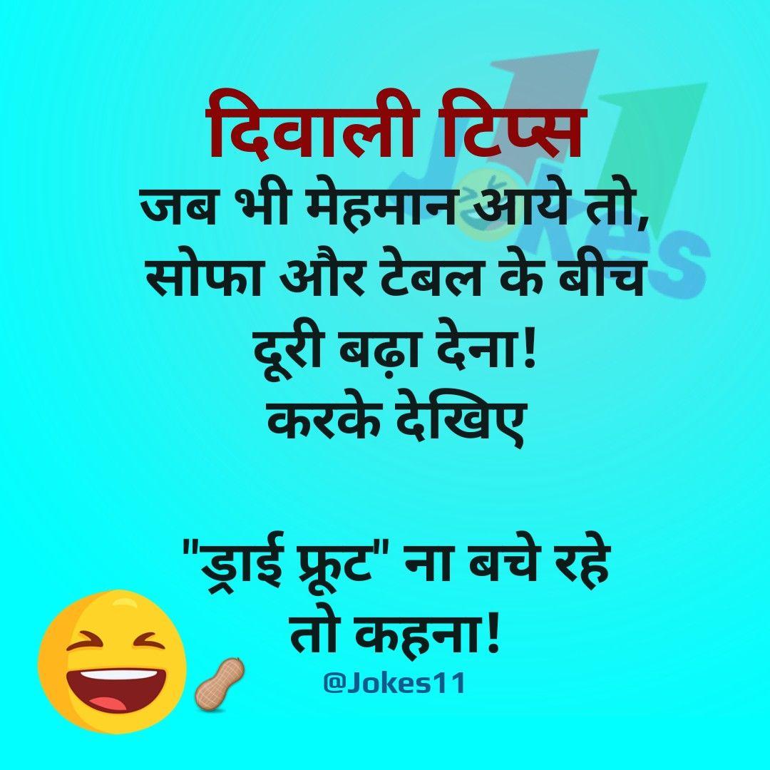 Diwali Jokes In Hindi Funny Status Quotes Funny Status Quotes Friendship Quotes Funny Funny Quotes