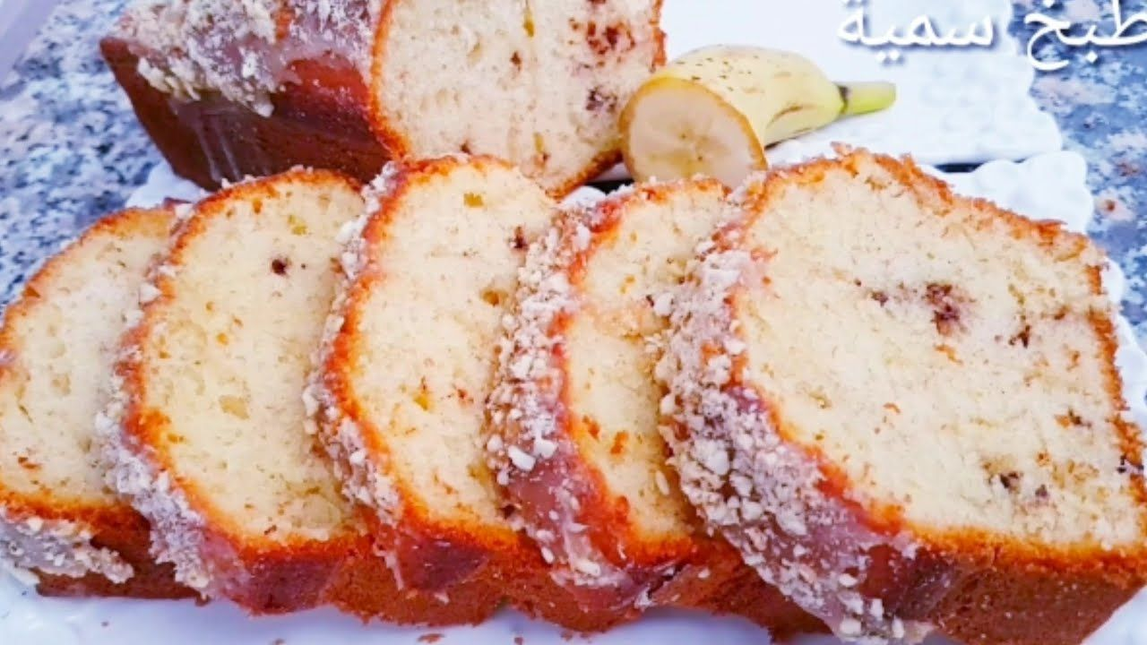 كيكة الموز الاسفنجية جد خفيفة و سهلة التحضير بمذاق ولا أروع و مقادير مضبوطة مع طبخ سمية Youtube Food Desserts Banana Bread
