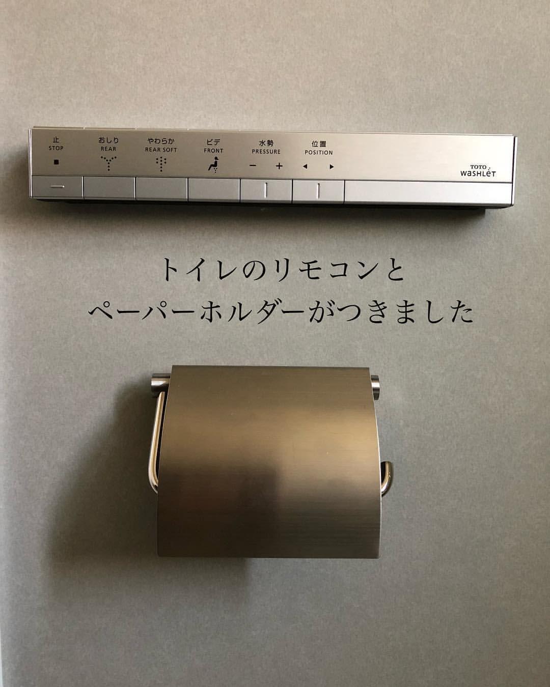 My Home Diary さんはinstagramを利用しています トイレのリモコンとペーパーホルダーが設置されました グレーの壁とこのシルバーがよくお似合い ペーパーホルダーをアイアンか真鍮にしようかとも考えていましたが ステンにして良かったよ ー 2019