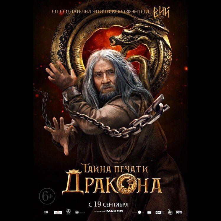 فلم الاكشن للوائع جاكي شان اسم الفلم Journey O China The Mystrey Of Iron Mask نوع ا With Images Movies To Watch Online Hd Movies Download Hd Movies