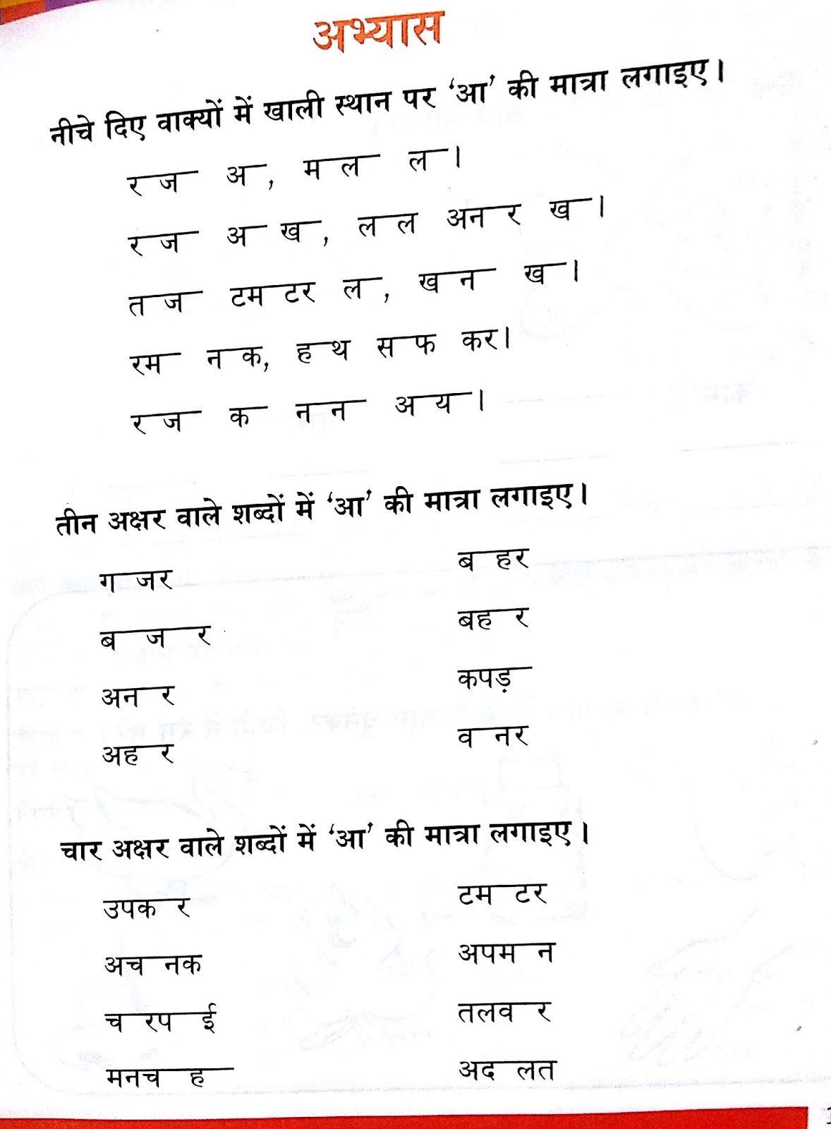 Pin By Simmi Singh On Hindi