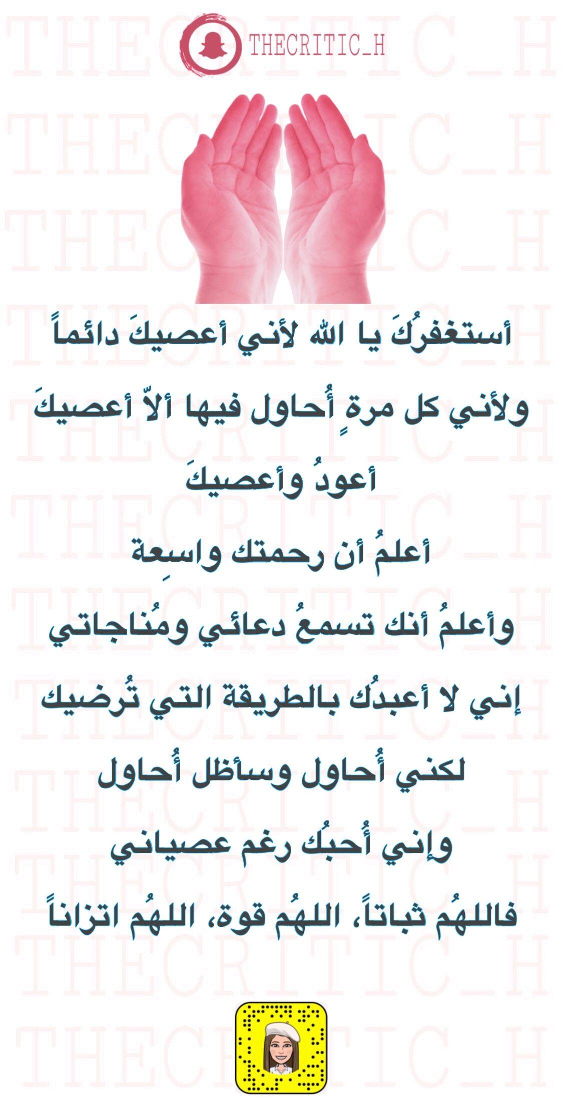 استغفرك يالله Duaa Islam Islam