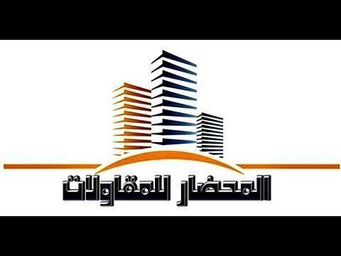 مؤسسة مناف المحضار للمقاولات مقاولات عامة انشاءات تشطيب ديكور جوال 0556267500 جوال 0504687341 جده المملكة ا Company Logo Tech Company Logos Ibm Logo