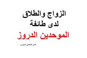نموذج عقد زواج سعودي Pdf