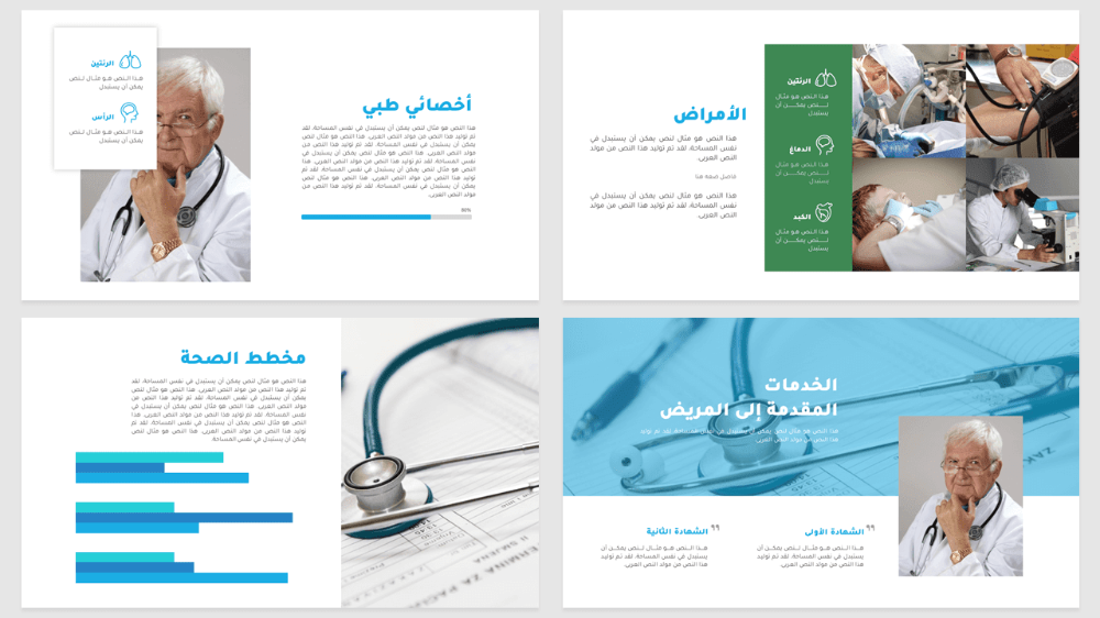 طبي عرض بوربوينت عربي متحرك لكل دكتور أو صيدلي Medical