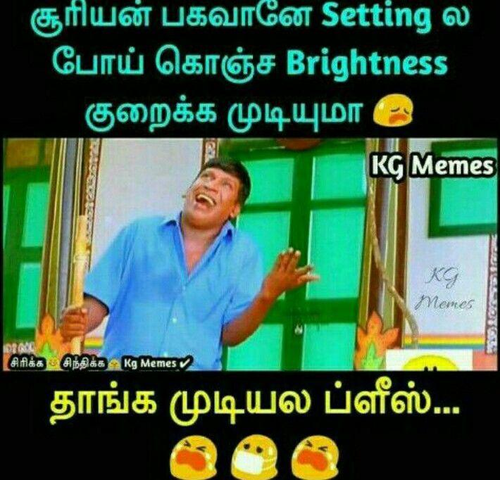 Pin By Anusuyavishnu On Tamil Memes Funny Comedy Tamil Comedy Memes Funny Memes