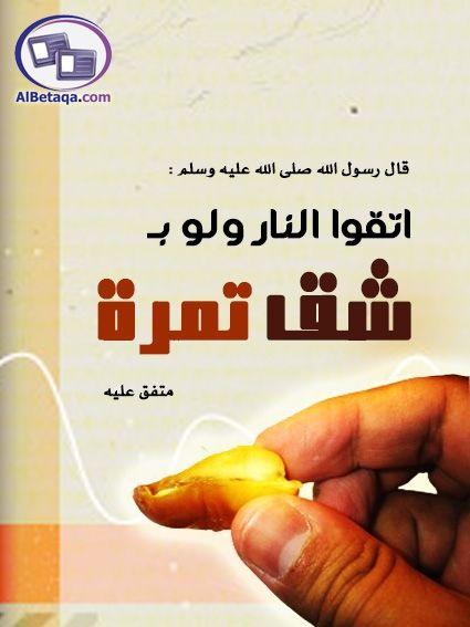الدعوة مسؤوليتنا لماذا أتصدق الإجابة بنصوص الكتاب والسنة النبوية الصحيحة Sayings Blog Posts Islam