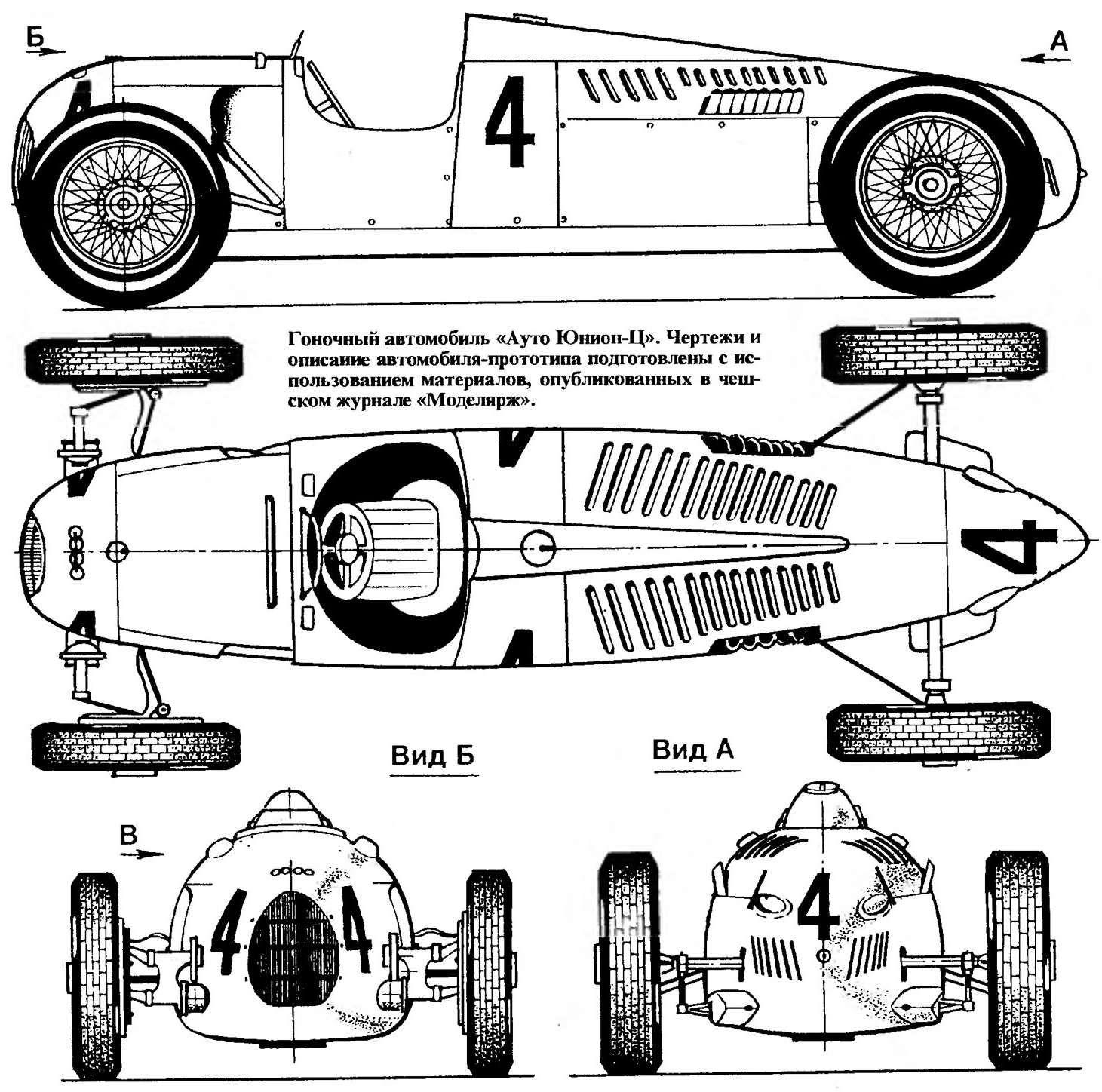Kekurangan Auto Union Type C Spesifikasi