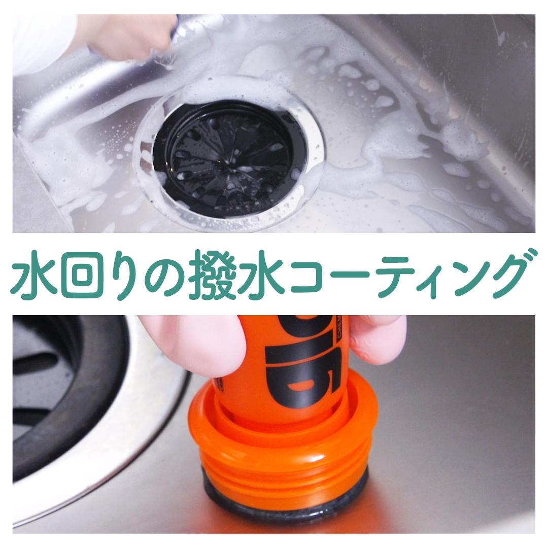 水回りの撥水コーティング 1 シンク全体の汚れを食器用洗剤とスポンジで落とす 2 泡を水流す 3 乾いたタオルでシンクの水気をとり 乾燥させる 4 シンク全体にガラコの液を塗る 5 乾いたタオルで液をまんべんなく広げ 再度乾燥させる ガラコを使用する際はゴ