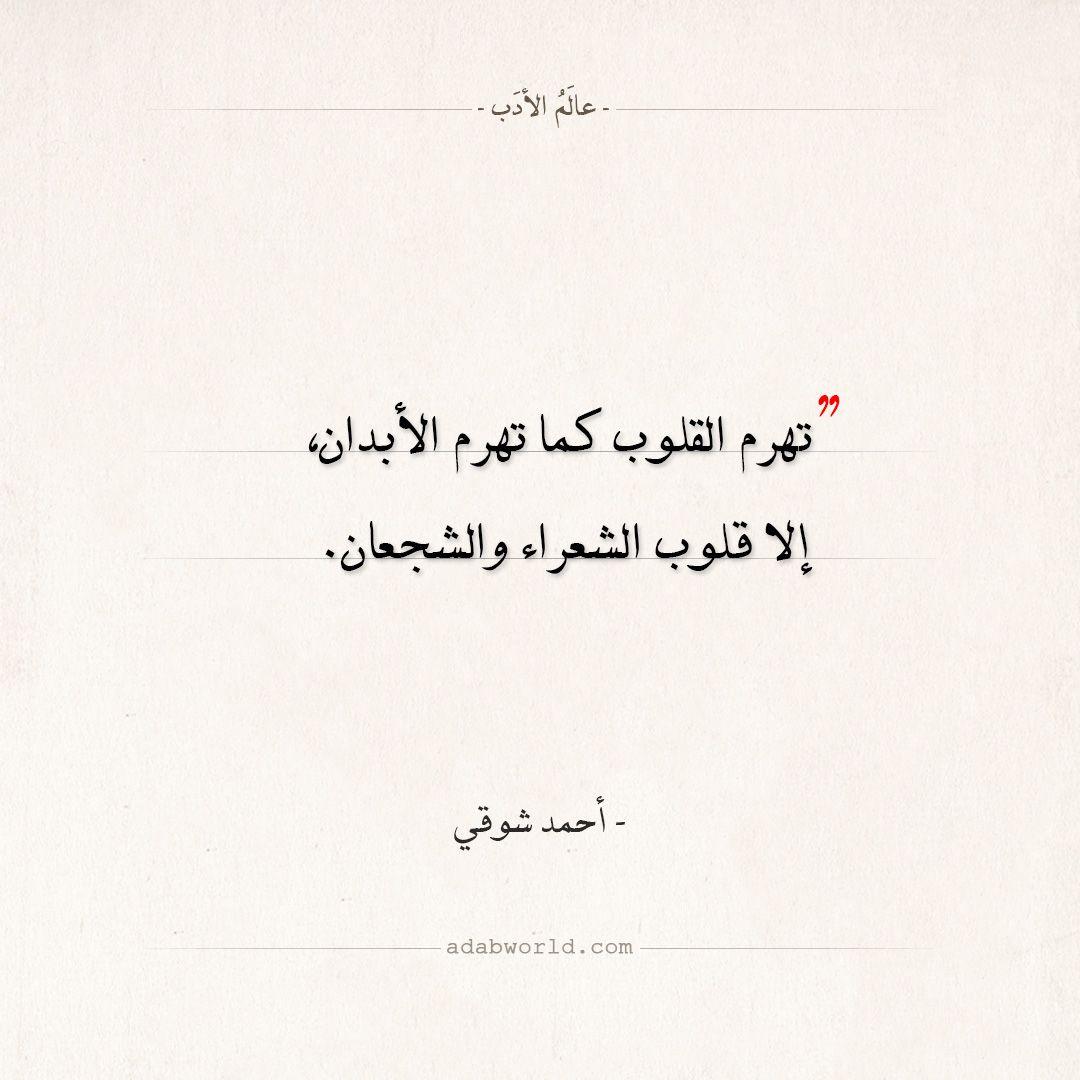اقتباسات أحمد شوقي الشعراء والشجعان عالم الأدب Quotes Deep Words Quotes Arabic Quotes