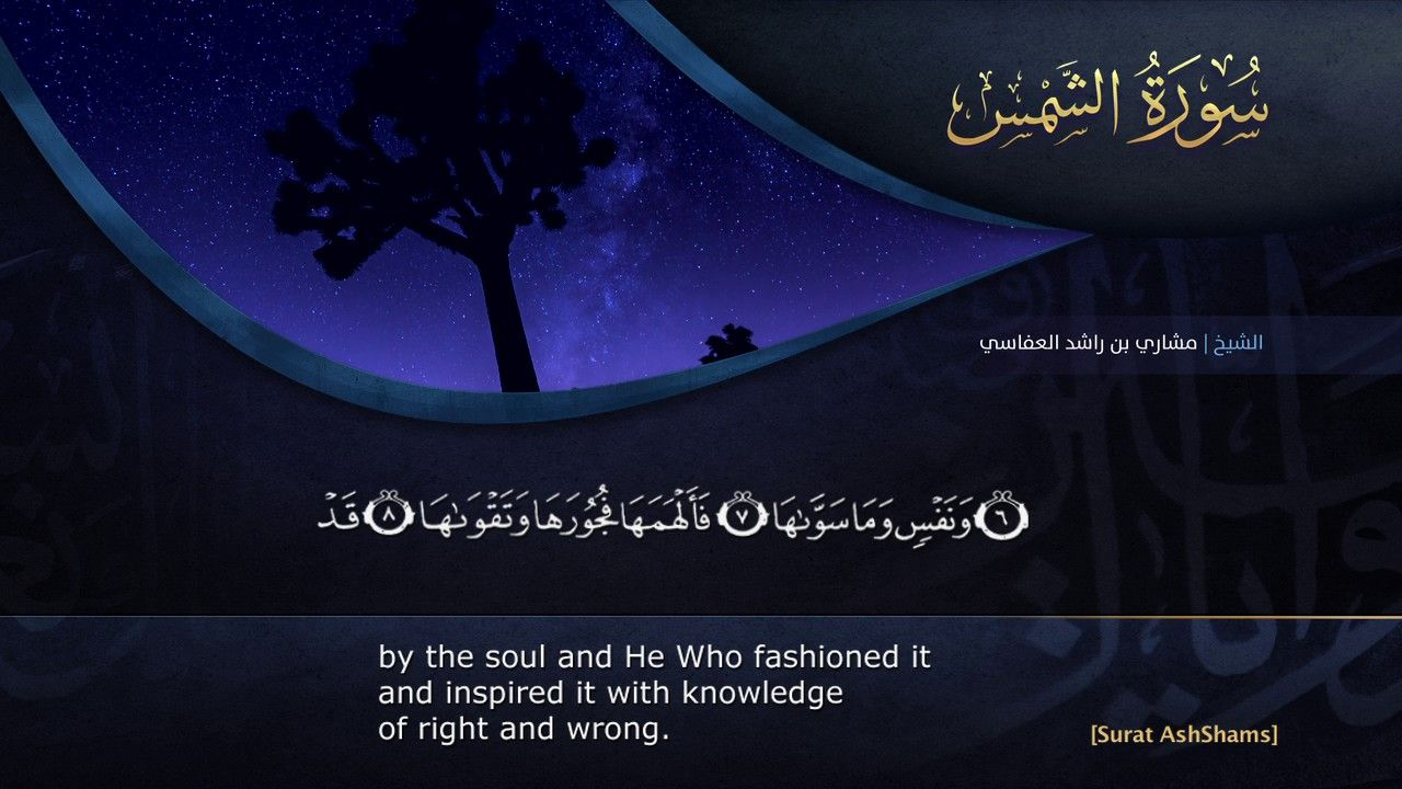 سورة الشمس مشاري راشد العفاسي Knowledge Reveal Reminder