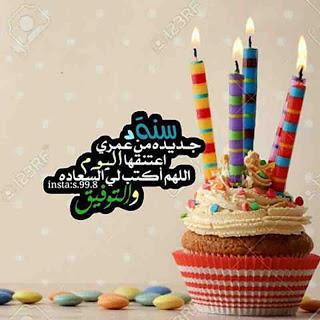 سنة جديدة من عمرى اعتنقها اليوم اللهم اكتب لى السعادة Happy Birthday Status Birthday Qoutes Happy Birthday Images