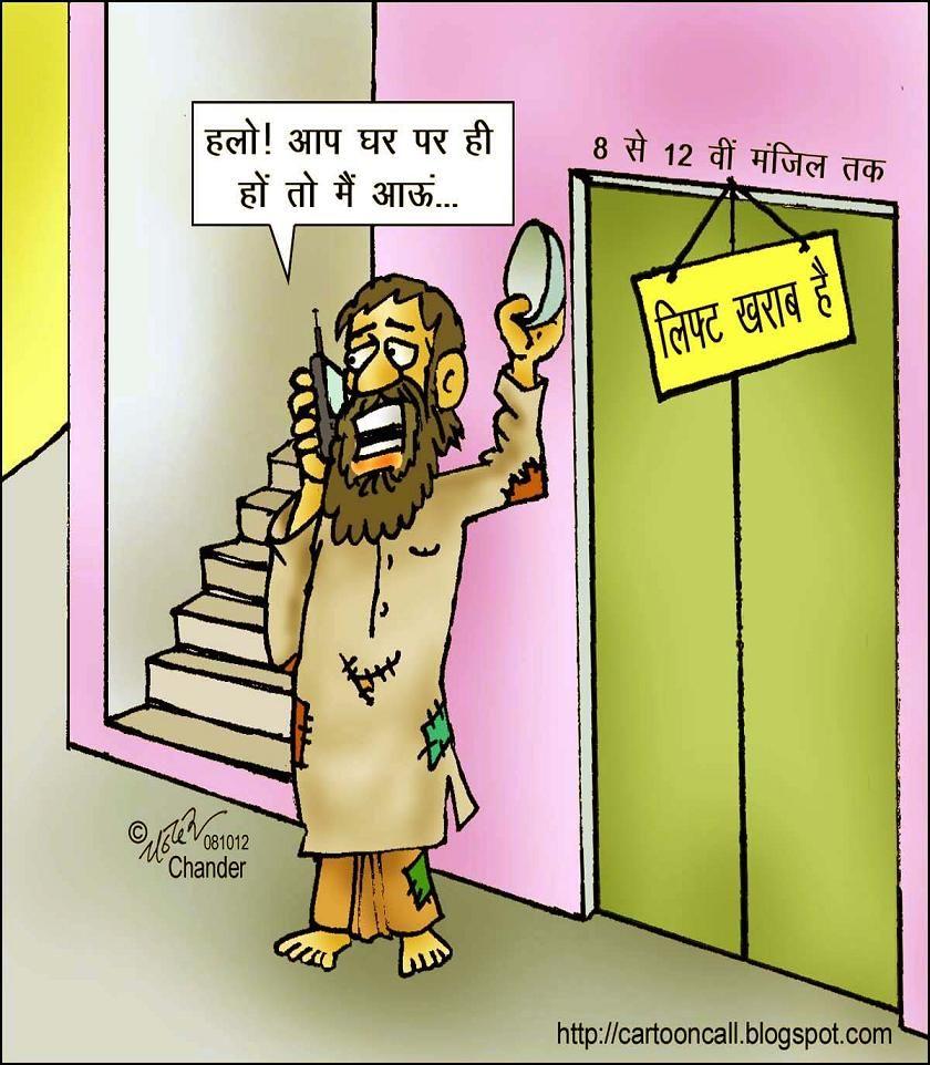 Hindi Jokes And Cartoons More Hindi Cartoons With Images Jokes