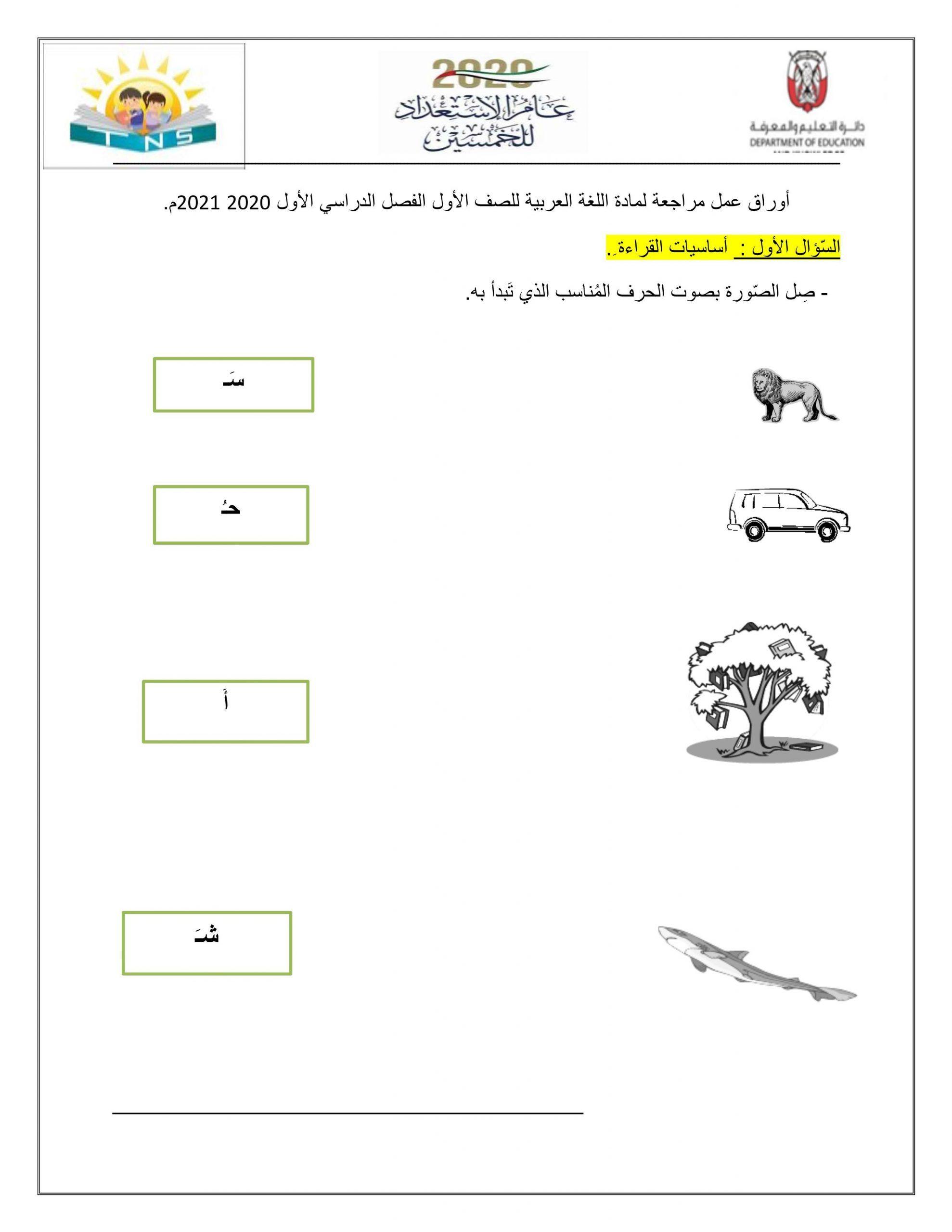 اوراق عمل متنوعة مراجعة عامة الصف الاول مادة اللغة العربية Education