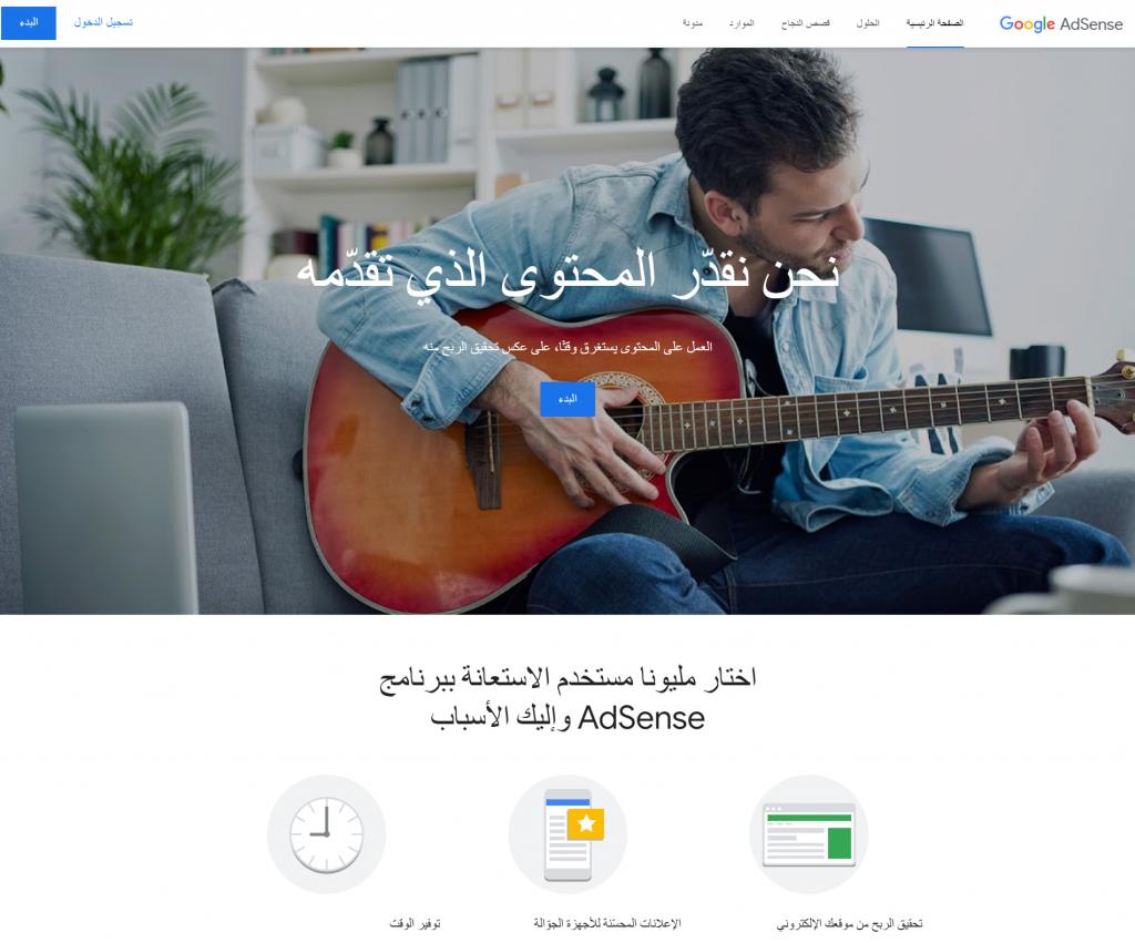 كيفية إنشاء حساب جوجل أدسنس خطوة بخطوة للمبتدئين Adsense Google Adsense Google