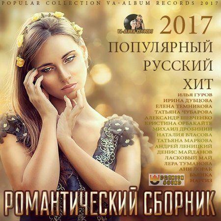 романтические хиты советских исполнителей