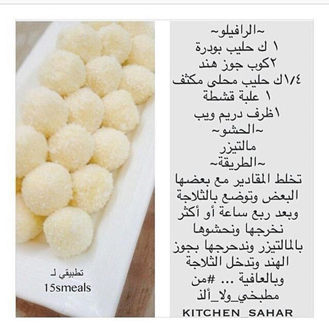 Pin By Najah Sabri On وصفات أكلات أشربة نصائح Arabic Food Cooking Recipes Desserts Sweets Recipes
