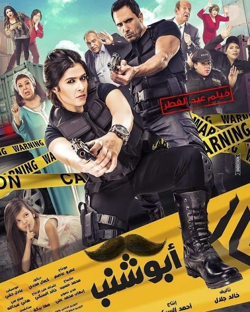 Pin On Movies Arabic New