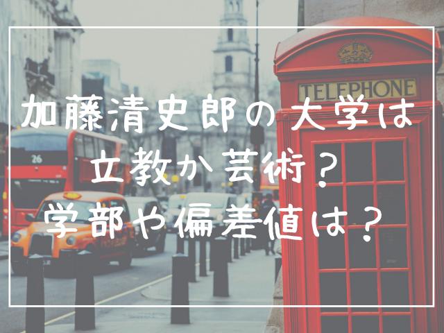 清 史郎 大学 加藤