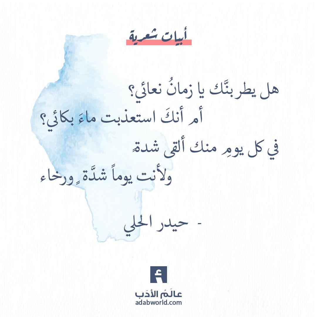 هل يطربن ك يا زمان نعائي البكاء الشعراء العرب الشقاء حيدر بن سليمان الحلي شعر شعر في صور Arabic Poetry Poem Quotes Arabic Quotes