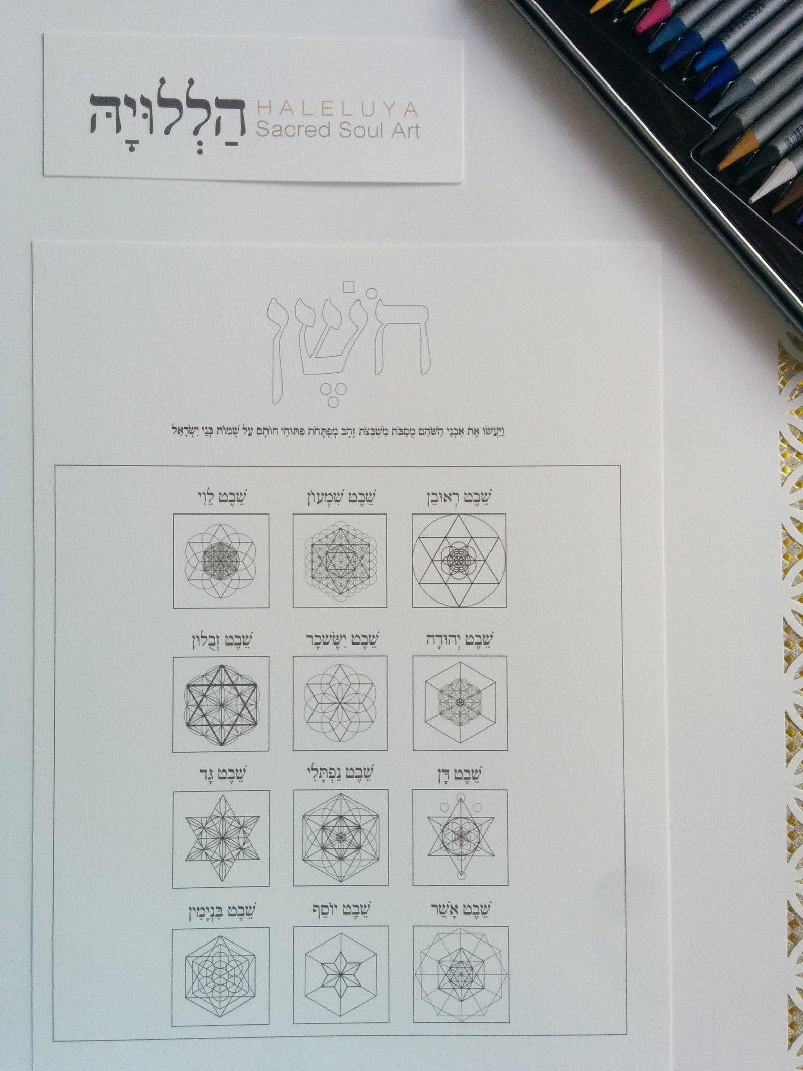 Twelve Tribes Of Israel Coloring Page Hoshen Stones