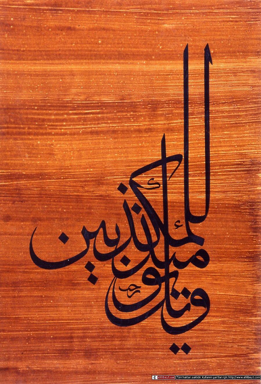 Recep Sahin Islamic Art Calligraphy Caligraphy Art Islamic Calligraphy