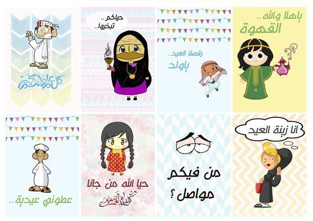 15bdbb946d86cb5933473ed7a86f34ce Jpg ٦٤٠ ٤٥٢ Pixels Eid Stickers Eid Cards Eid Crafts
