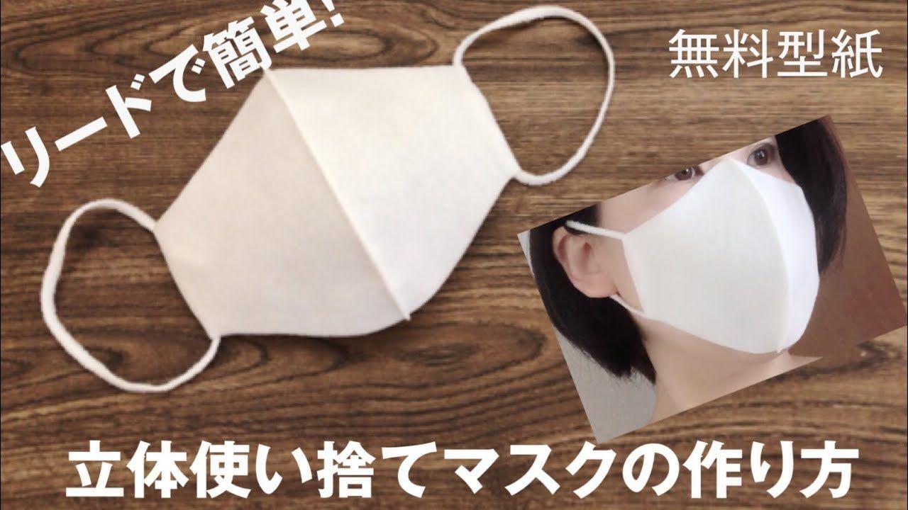 の なし マスク 立体 作り方 型紙