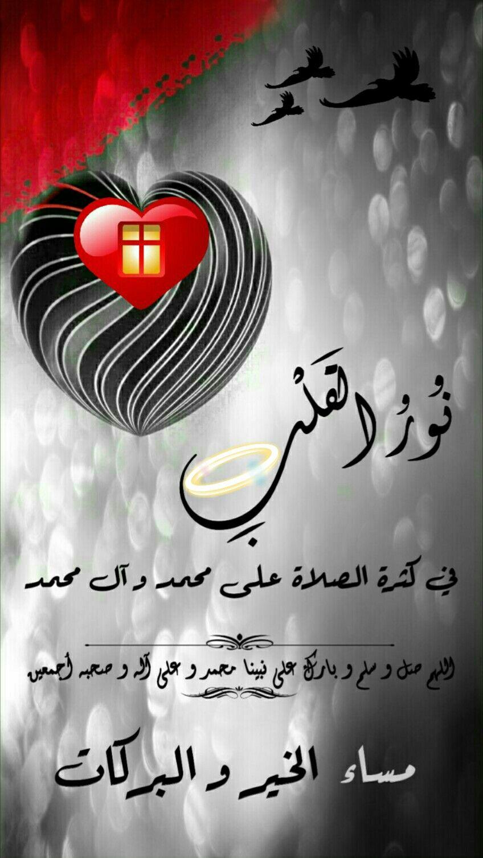 Z2018 تأتـي السـعادة من نقـاء النفـس و راحـة البـال و طمأنينـة القـلب فكـن دائمـا نقـي النفـس في تعاملات Islamic Quotes Quran Islam Facts Islamic Quotes