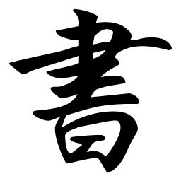 Pin By Jenny Skorupa On Calligraphy Japanese Calligraphy Japanese Calligraphy Art Japanese