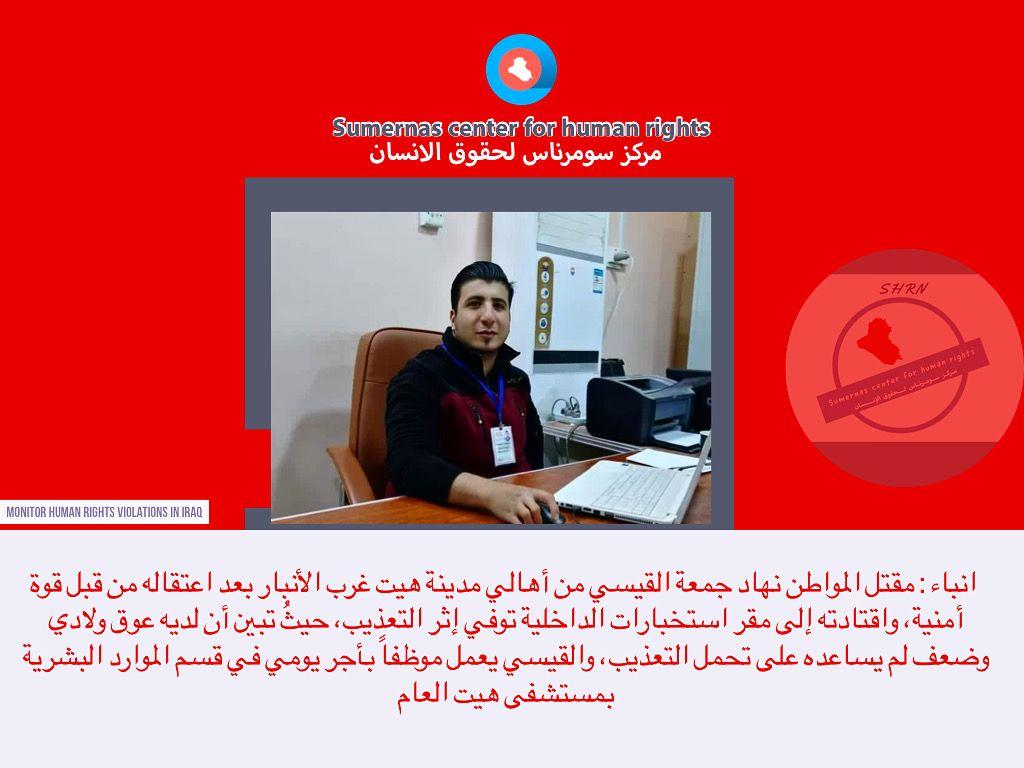 انباء مقتل المواطن نهاد جمعة القيسي من أهالي مدينة هيت غرب الأنبار Human Rights Human Violations