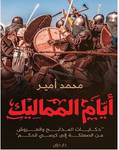 تحميل كتاب أيام المماليك Pdf محمد أمير Pdf Books Reading Linux Mint Pdf Books