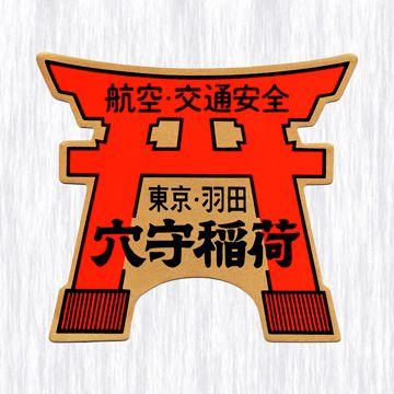 東京 羽田 穴守稲荷 http://anamori.jp