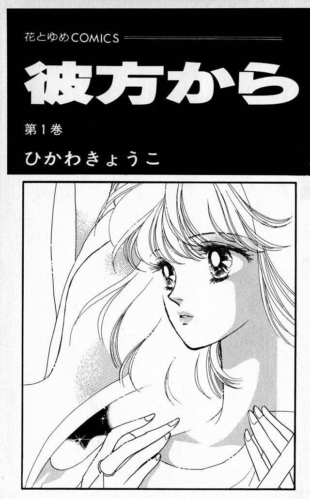 Kanata Kara 1 vf (With images) Anime