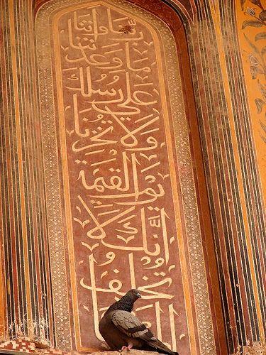 Islamic Art In Wazir Khan Mosque Islamic Art Islamic Art Calligraphy Islam