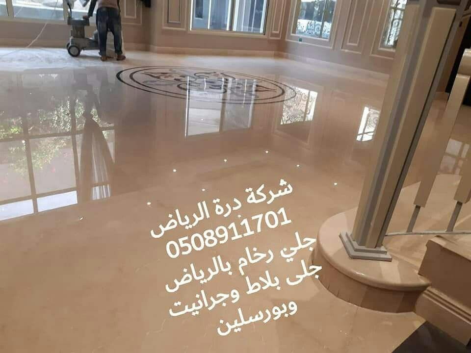 جلي رخام بالرياض من شركة درة الرياض 0508911701 شركة تلميع رخام بالرياض Minimalism Design Staircase