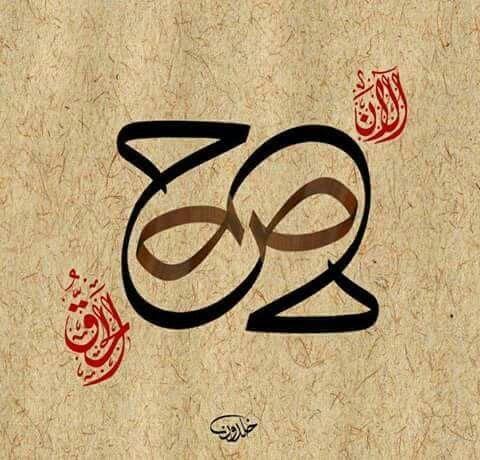 Pin By Ar Vision On Allah Designs Islamic Art Calligraphy Islamic Calligraphy Calligraphy