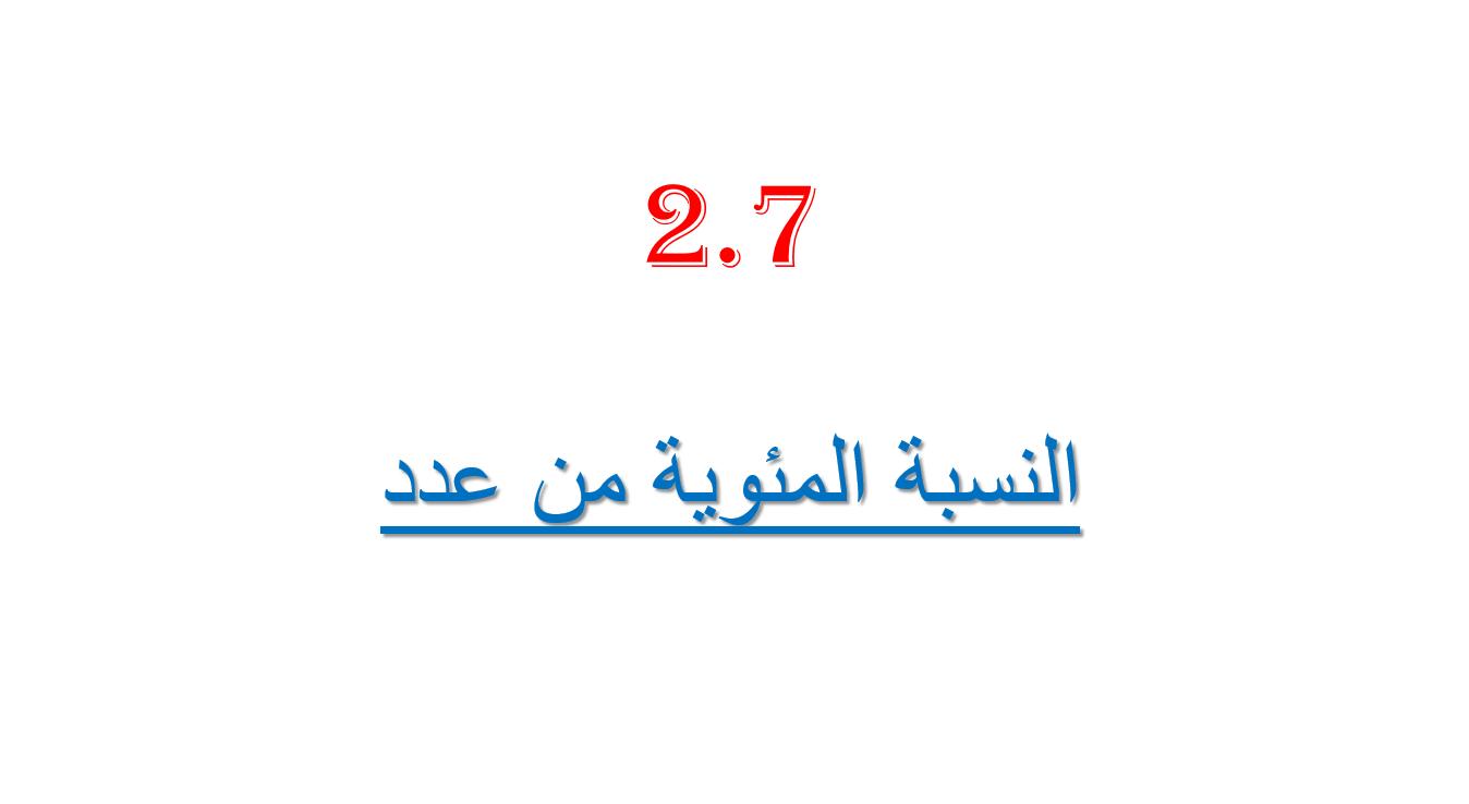 بوربوينت النسبة المئوية من عدد للصف السادس مادة الرياضيات المتكاملة Math Math Equations Arabic Calligraphy