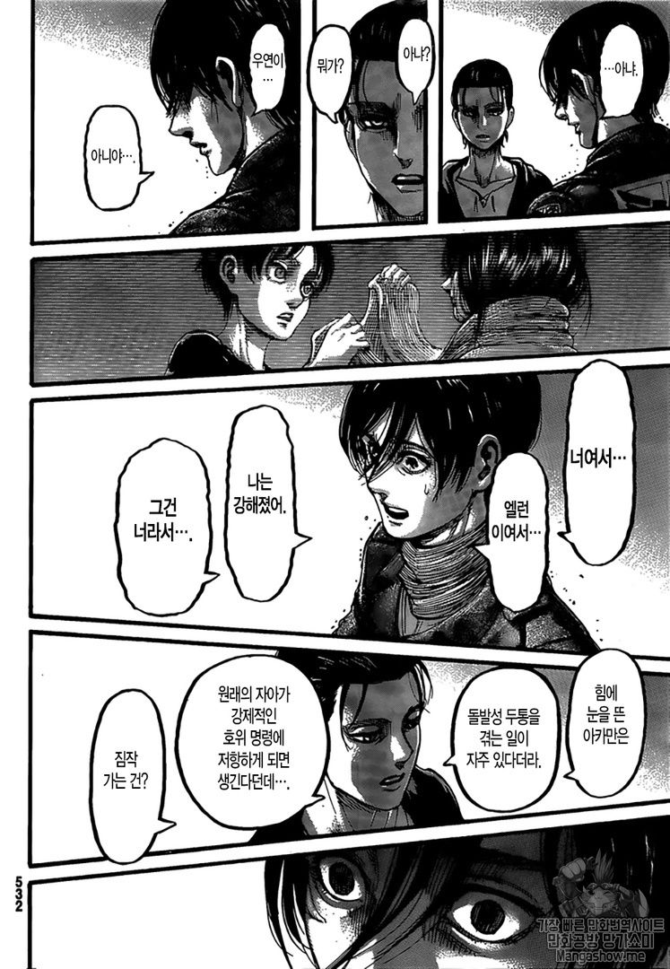 Shingeki No Kyojin Spoilers & RAW Chapter 112 | Read Attack on titan/Shingeki  no kyojin Manga